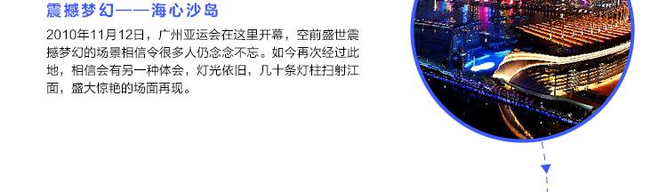 广州珠江夜游船票 天字1号/3号一楼船票 途经广州塔观光 - 旅行旅游度假订房门票 - 和平国旅在线预订酒店门票、商务会议等业务