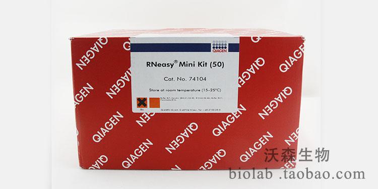 Rneasy MiNi Kit(50) 总RNA提取试剂盒--性能参数,报价/价格,图片--生物器材网