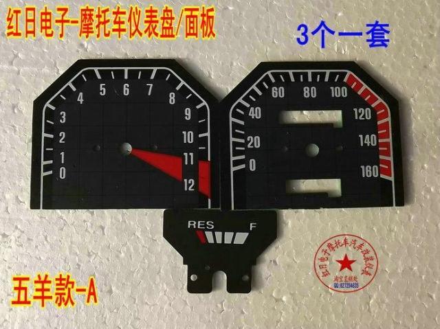 Панель приборов для мотоцикла