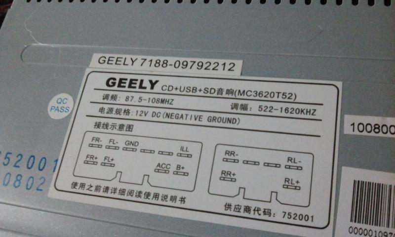 Автомагнитола Geely видение Geely видение клен море Англии sc7 подлинной автомобиль автомобиль CD проигрыватель поддерживает USB