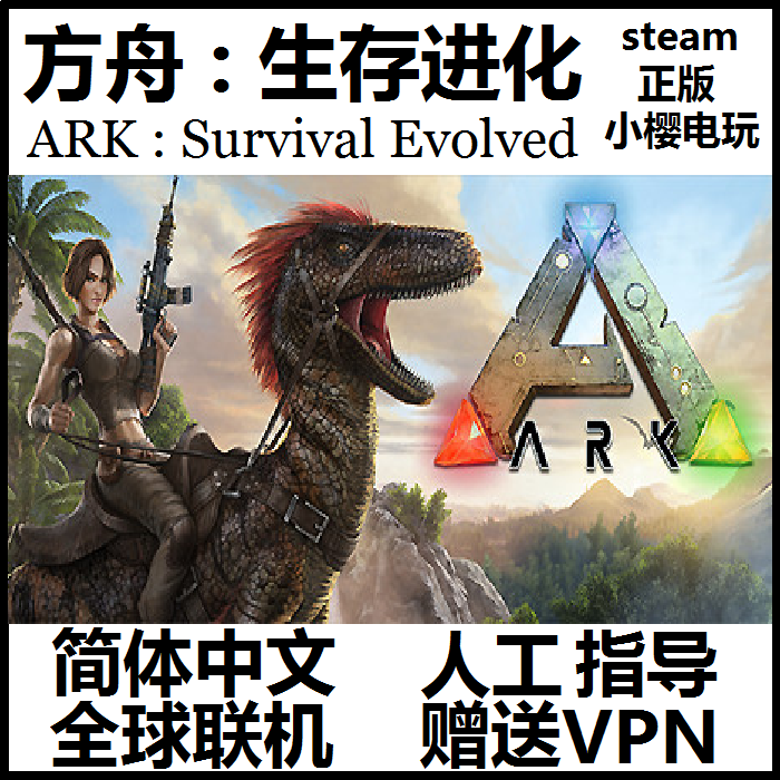 Steam正版PC中文方舟生存进化ARK:Survival Evolve、焦土DLC