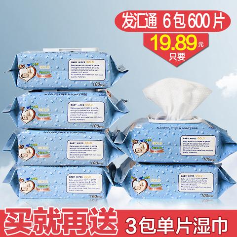 湿巾 婴儿湿纸巾100抽新生幼儿童宝宝无香湿巾纸6包600片带盖包邮