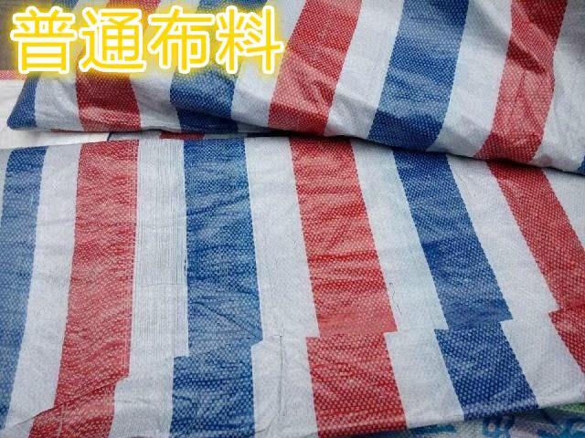 Брезент Оптовые продажи водонепроницаемой ткани цвета полосатые ткани ткани 2 метров в ширину и 4 метра широкий и 6 метров широкий трехцветный buyupeng