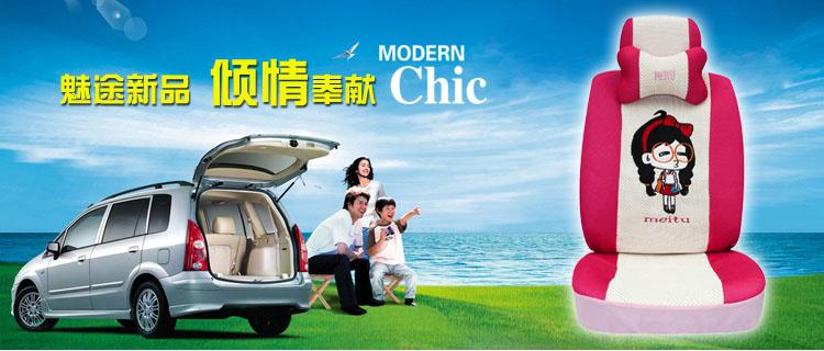 Charm passers- Cute cartoon car seat cover seat cover crystal sharp summer Volkswagen POLO mark 307 Tiida Universal ice silk
