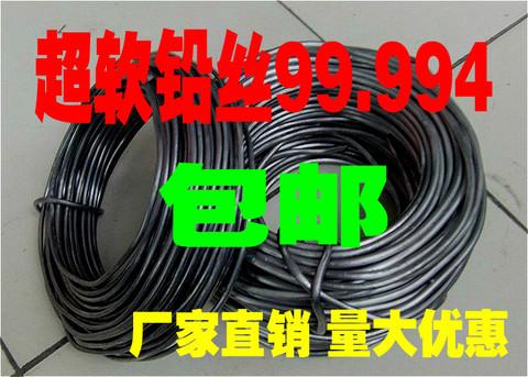 铅丝包邮铅丝铅丝纯软铅丝标准铅丝3mm3.2m4mm4.2mm4.5mm5mm6mm