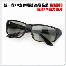3D очки Waltz IMAX3D IMAX3D