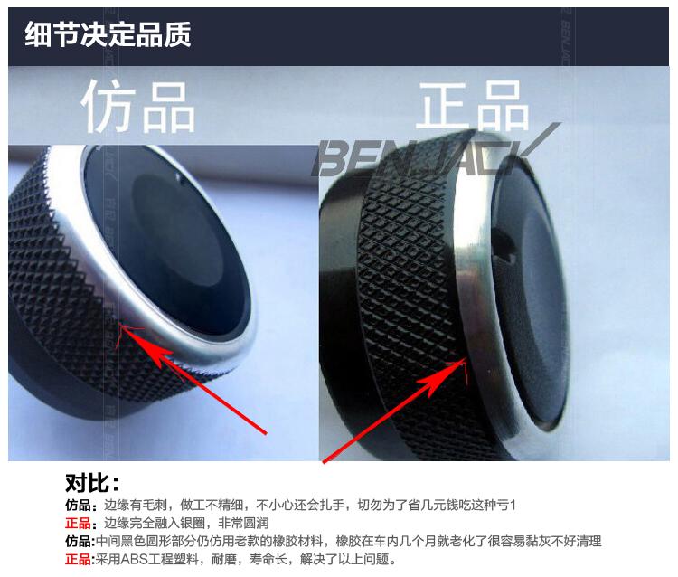现代瑞纳空调旋钮 改装专用车贴 瑞纳铝合金空调按钮 带透光高清图片
