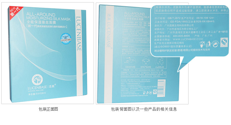 Hyaluronic acid collagen silk surface membrane pastes genuine stealth mask Whitening Moisturizing skin care products