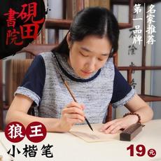 Кисть для письма Yan Tian Academy
