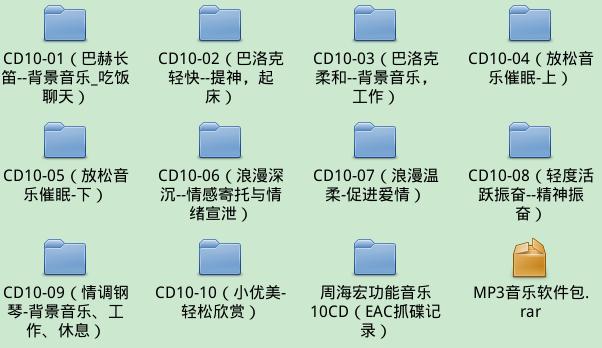 周海宏功能音乐10CD MP3