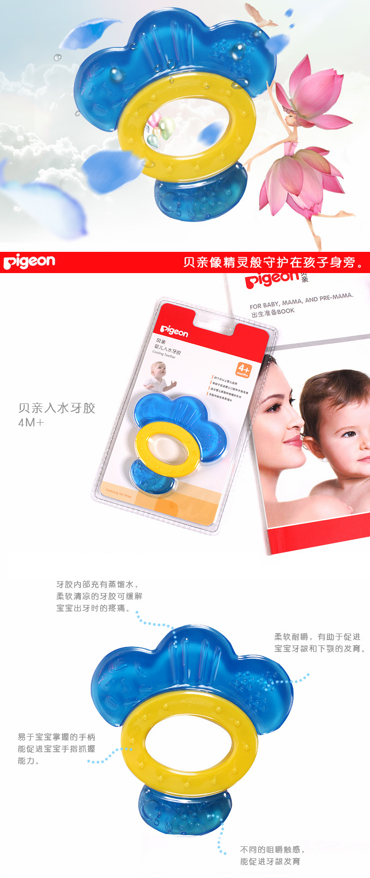 Pigeon baby teethers baby teeth stick into the water injection gutta practice teeth NA1415161819