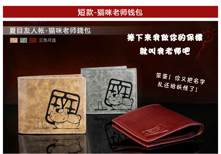 Cartoon Soft Durable Portable Economic Leather Wallet