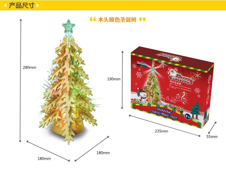 Новогодний подарок 迷你圣诞树 木质 拼装闪光发声音乐礼盒 圣诞节亲子玩具必备品
