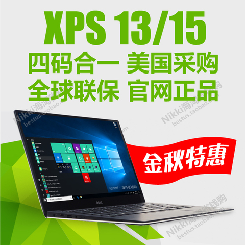 Dell/戴尔XPS13系列 9560-9350/XPS15-9550/9360/9365/m5510/5520