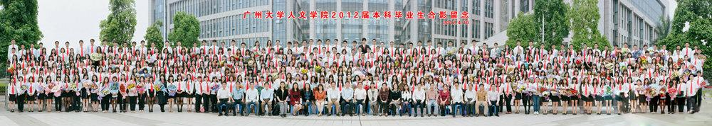 广州大学,广大人文学院,广大毕业照