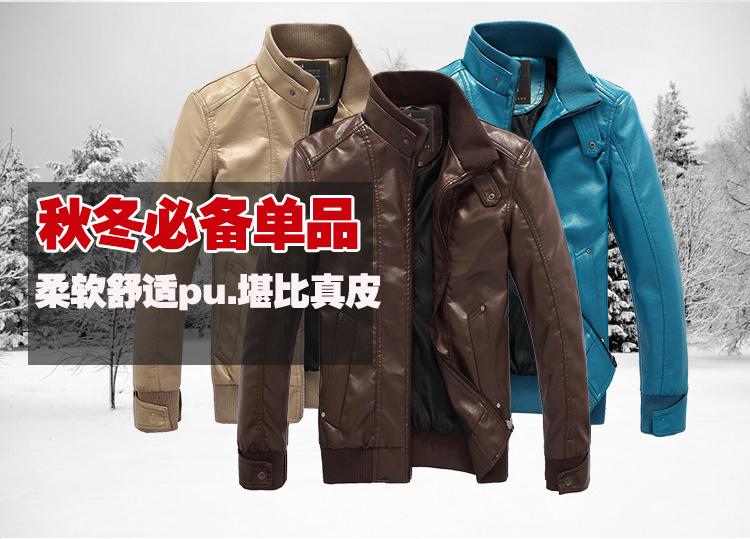 Yang Wind family Yang style family Hitz Men Men Men Korean Slim leather jacket leather pu Leather Jacket Men tide