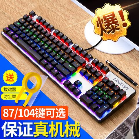 灵逸黑寡妇游戏机械键盘青轴黑轴红轴蒸汽朋克电脑笔记本有线87键