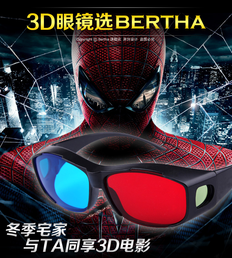 Bertha Bertha HD 3D TV red and blue 3D glasses 3D stereo glasses myopia computer special storm video