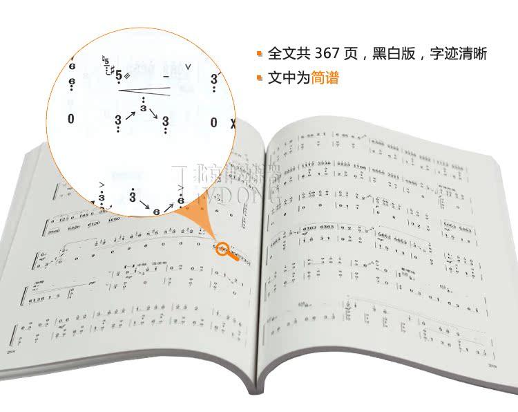 古筝教程曲谱古筝书籍教材 包邮正版中国古筝考级曲集上下册全套