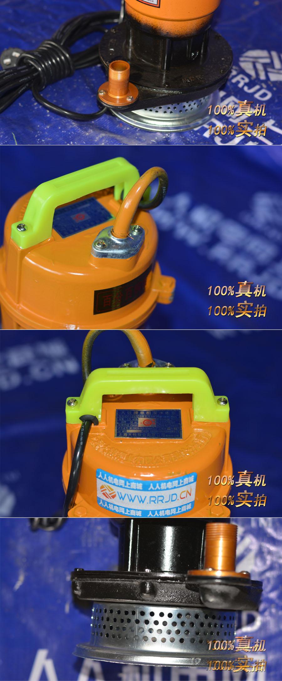 qdx750W小型潜水电泵-2