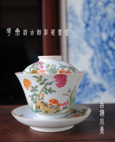 粉彩盖碗艺术 - 美妙 - 向往 憧憬 品尝美妙人生