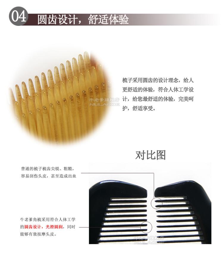 Health comb health anti-static natural sheep Horn comb
