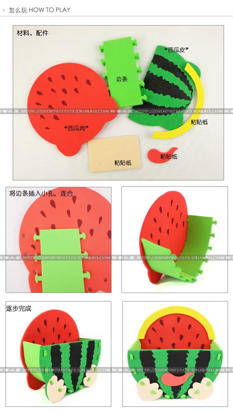 创意笔筒 EVA手工制作立体粘贴画儿童节玩具DIY礼物材料动0.035