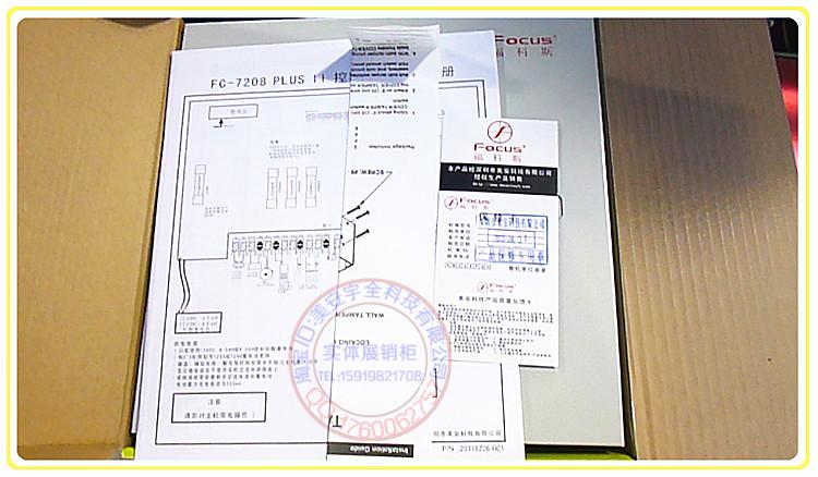 Сигнализация Fu Kesi  FC7208/FC