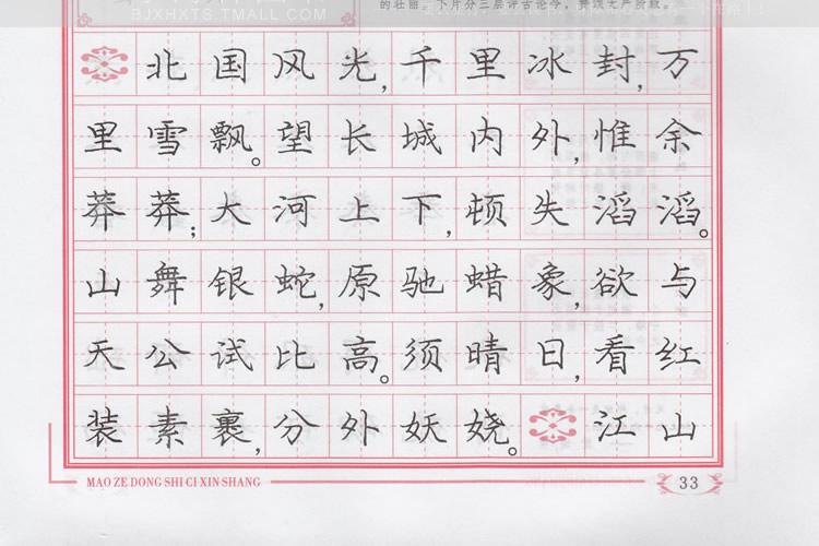 楷书5本庞中华正楷书钢笔临摹练字字帖楷基图片-楷书字帖
