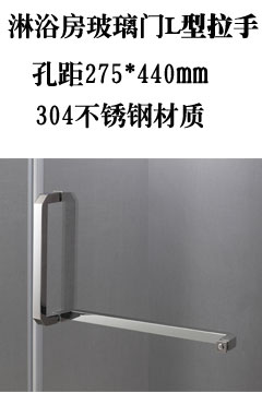 淋浴房拉手 孔距275x440mm 淋浴房移门拉手 304不锈钢材质