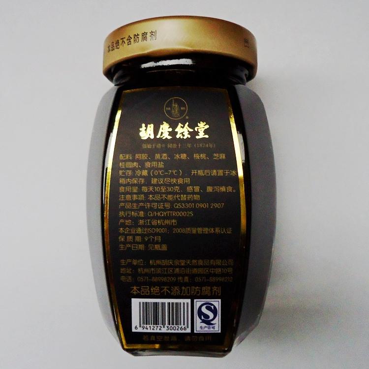 Hu Qing Yu Tang  210g