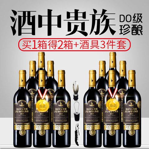 买一箱得2箱 西班牙原瓶原装进口红酒 正品DO级干红葡萄酒整箱