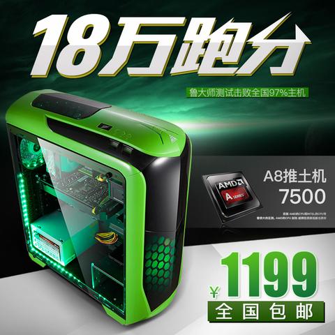 AMD 四核组装电脑主机组装机DIY台式机 LOL游戏迷你办公整机全套
