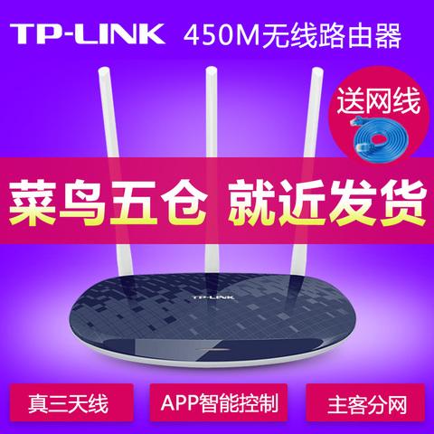正品tplink tp886n无线路由器 tp3天线450m 家用穿墙智能wifi