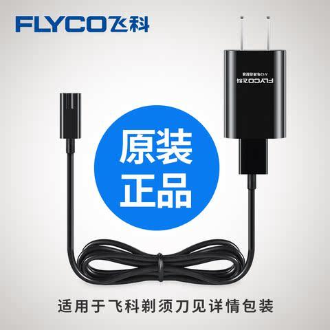 飞科A12原装电源线USB车载通用配件剃须刀充电器FS372 373 871