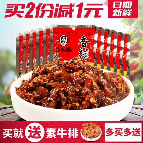 贵州特产陶华碧 老干妈香辣菜 60g*20袋下饭菜袋装榨菜咸菜泡菜