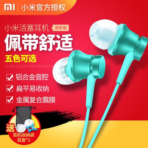Xiaomi/小米 小米活塞耳机 基础版 清新版手机入耳式通用耳塞原装