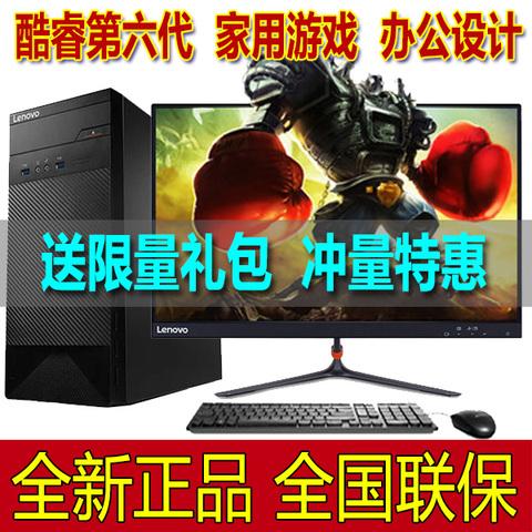 联想台式机电脑家悦3060 I3 I7 四核独显2G家用游戏设计全套整机
