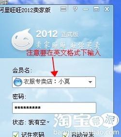 【子账号茹何登陆】阿里旺旺级卖家中心 - 淘帮