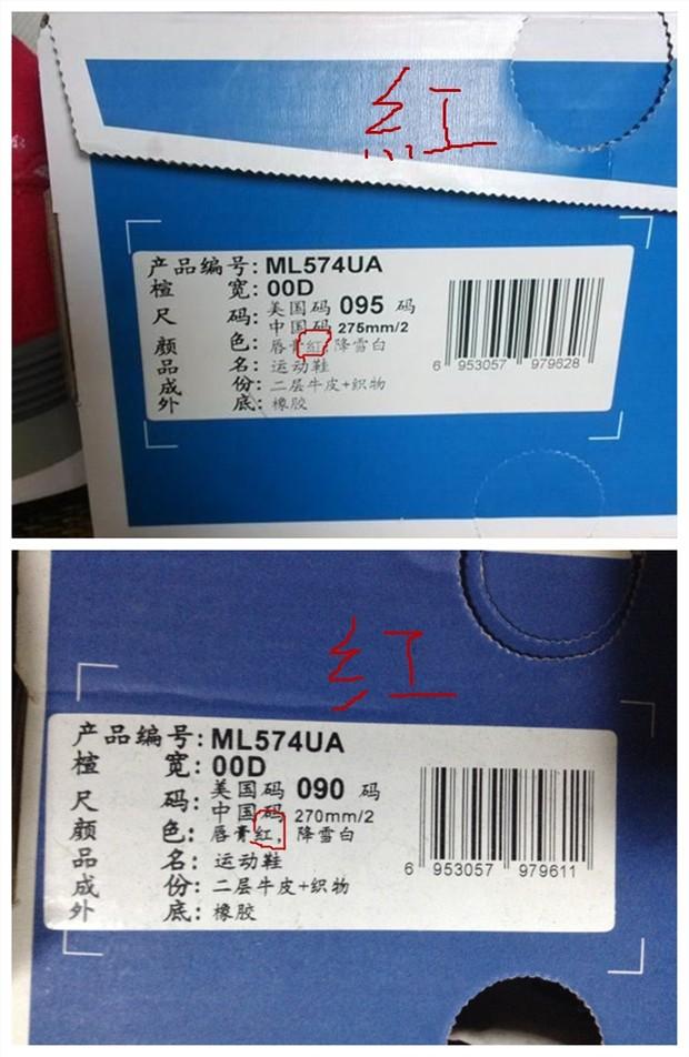 新百伦574鞋盒辨别真假的要点