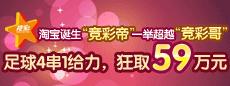 """""""竞彩帝""""4串1狂取59万元"""